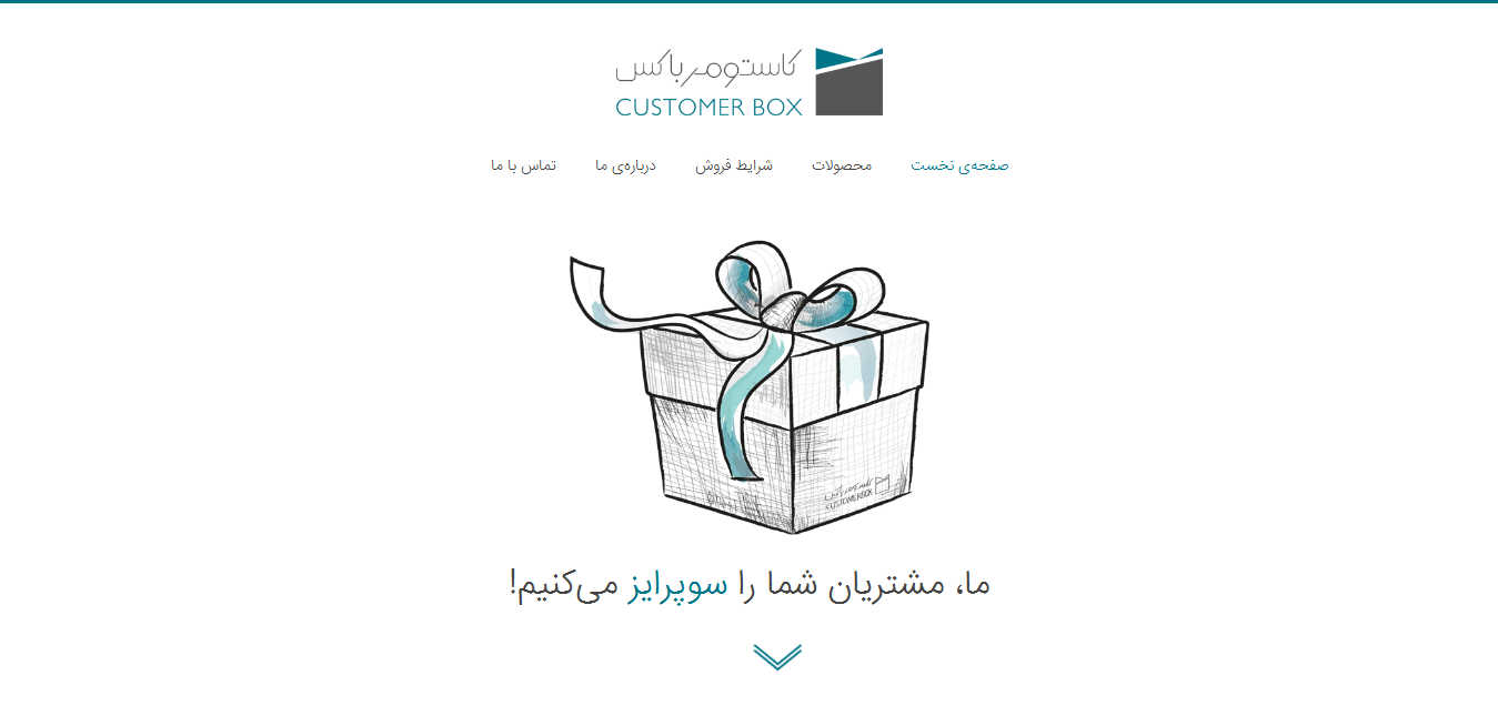 CustomerBox